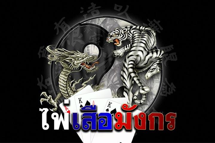 เสือมังกร