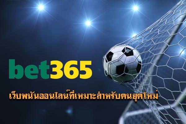 เบท365
